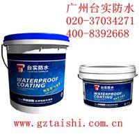 屋面防水材料哪种好 广州市台实防水补强有限公司