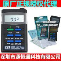原装台湾泰仕TES-1390电磁波测试器家庭环境电脑电器低频辐射检测