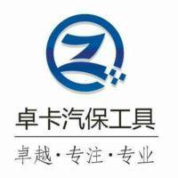 广州卓卡汽车维修设备有限公司