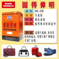伟明胶水308 适用箱包手袋及制鞋攀帮适用纸板布类等材料粘合 固得伟明