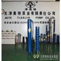 天津水泵厂高质量深井潜水泵,一年质保井用抽水泵品牌直销津奥特商标