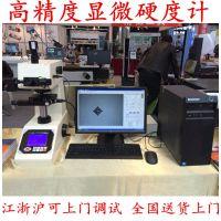 泰勒 401MVD大屏幕显微硬度计 高精度薄片维氏测量硬度仪 显微硬度计 厂家直销