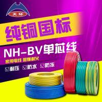 天环国标NH-BV耐火单芯家用电线 家装电线 bv单股铜芯线厂家批发