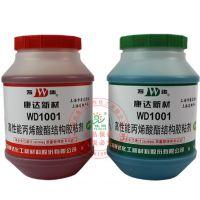 上海康达万达WD1001高性能丙烯酸结构胶快固化双组份AB胶