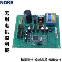 自主研发生产落地扇无刷电机控制板【精湛设计·卓越品质·低廉价格】
