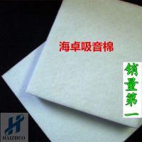 上海海卓专业生产吸音棉供货商 阻燃吸音力强聚酯纤维材质