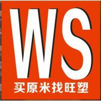 ABS(丙烯腈/丁二烯/苯乙烯共聚物#)/0215H/吉林石化 厦门旺塑