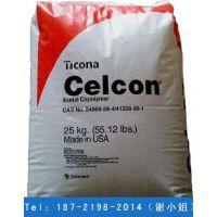 【优质代理销售】POM/美国泰科纳/CFX-0288管材级 塑料制品通用料