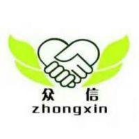 天津众信钢铁贸易有限公司