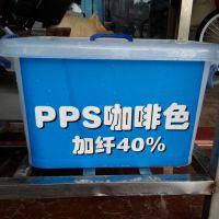 自产棕色PPS再生料 增强GF20-60% 咖啡色特级PPS再生颗粒