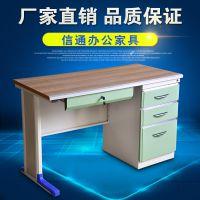 办公桌钢制办公办公桌1.2单人钢架办公电脑桌简易家用电脑桌写字桌