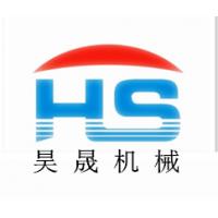 济宁昊晟机械设备有限公司