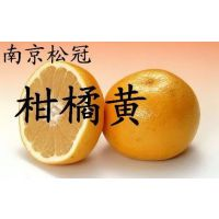 食用色素柑橘黄生产厂家