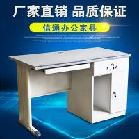 供应西安信通家具信通XT015钢制钢架电脑桌办公桌厂家