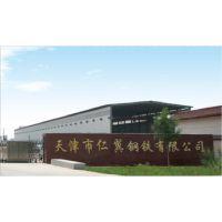 天津市仁翼钢铁有限公司