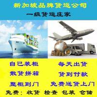 汽车配件,手机配件从广州运到新加坡要多少运费?