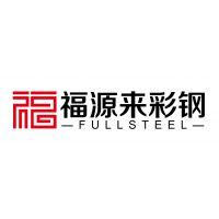 无锡市福源来彩板型钢有限公司
