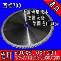 批发恒锐宝进口刀合金锯片700X6.0X38X120T高要求铝材切割锯片哪家好的价格便宜/