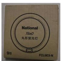 日本松下National环形灯管FCL9EX-N