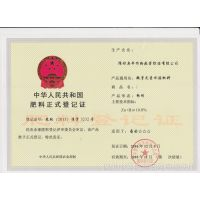 肥料登记证