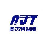 东莞市奥杰特智能科技有限公司
