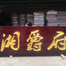 实木牌匾定制,仿古装饰牌匾,红木字匾定制,实木对联批发|典士工艺