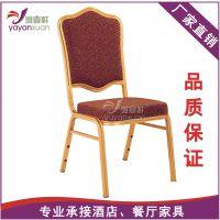 婚庆椅子铝高密度海绵酒店餐厅会展 定制促销宴会家具 雅宴轩