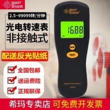 希玛 AR926光电式转速表 数显马达电机转速计 非接触转速仪测速仪