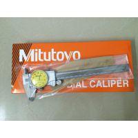 日本mitutoyo三丰指针带表卡尺 高精度表盘式卡尺505-732 进口
