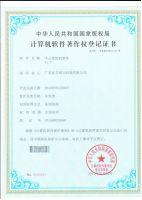 计算机软件登记证书中心管理机软件V1.2