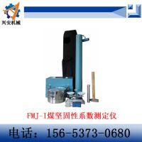 FMJ-I 煤坚固性系数测定仪 坚固性系数测定仪