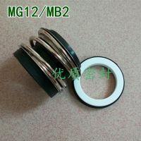 机械密封件水泵轴封MB2MG12系列水泵配件轴封 机封水封 陶瓷石墨