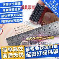化妆瓶批号打码 包装纸盒生产日期有效期限组合印章 盖批号三排橡胶字粒活字章