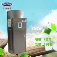 NP420-10电热水器上海新宁10kw/420L承压式热水器
