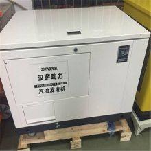 汉萨15KW汽油发电机 进口汽油发电机
