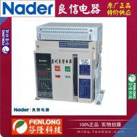 良信电器NPM2LE-800M/3300漏电塑壳断路器