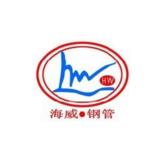 沧州市海威钢管有限公司