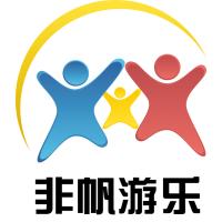 广州市非帆游乐设备有限公司