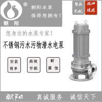 朝阳电机泵业厂家供应WQ65-60-22不锈钢污水泵