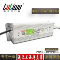 通天王12V12.5A(150W)银白色户外防水LED开关电源 IP67恒压直流