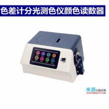 3nh三恩驰三恩时ys6060ys6010台式透反射凹面光栅高端分光测色仪