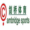 东莞市剑桥体育设施有限公司