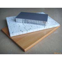 复合铝蜂窝板天花,吸音冲孔铝蜂窝板幕墙