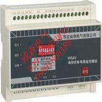 WPFPM-3-U-2消防电源模块威森电气王文娟18691808189