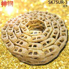 KOBELCO/神鋼SK75UR-3挖掘機鏈古筋 神鋼75鏈條