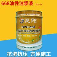 广州昊阳OPU-668油溶性/疏水性聚氨酯堵漏剂 灌浆液 注浆料 批发从优