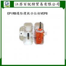 海上EPIRB遇险搜救示位标VEP8 卫星定位示位标CCS证书