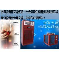 苏州哪能买到全新风酒窖空调 苏州- 恒温恒湿-酒窖空调