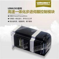 CAN总线高速一体步进伺服控制模组嵌入式优爱宝电机UIM620 欢迎来电