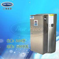 上海新宁NP200-100热水器功率100kw容量200L立式不锈钢热水器